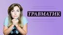 Внешний портрет Травматика. Психолог Лариса Бандура