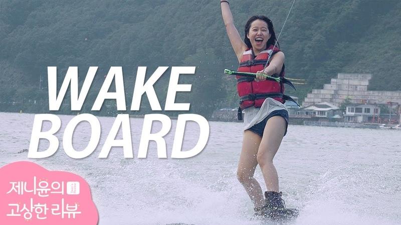 웨이크보드 배우기ㅣ수상레저ㅣ가평여행ㅣWater Sports [제니윤의 고상한 리뷰 9편]