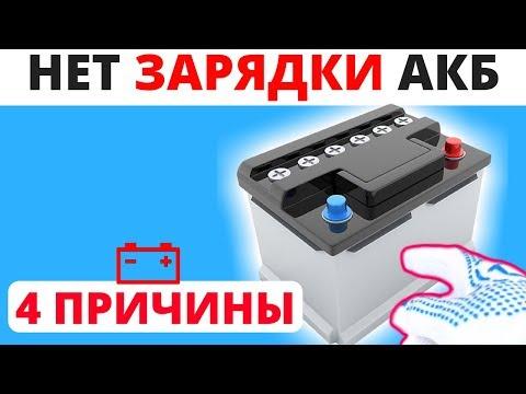 4 причины почему не заряжается аккумулятор