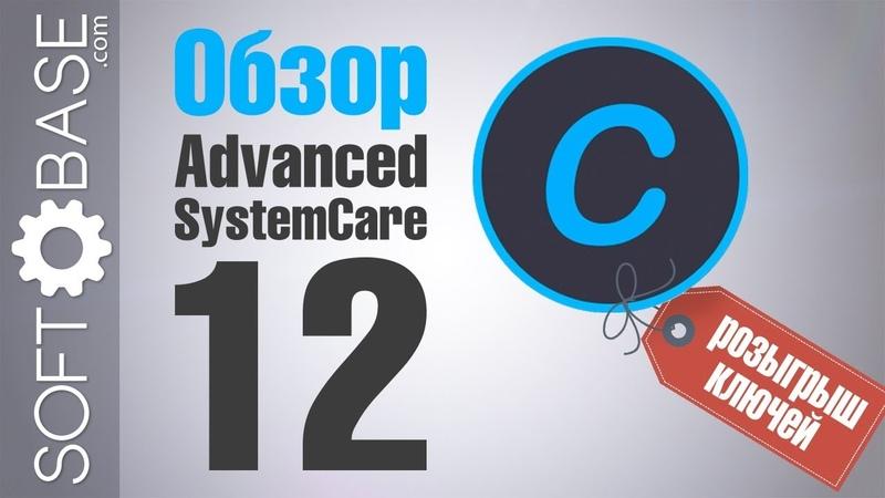 Обзор Advanced SystemCare 12 🎁 розыгрыш ключей