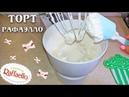 Знаменитый Кокосовый Торт Раффаелло Рецепт Нежного Крема / Coconut Cake Raffaello Recipe