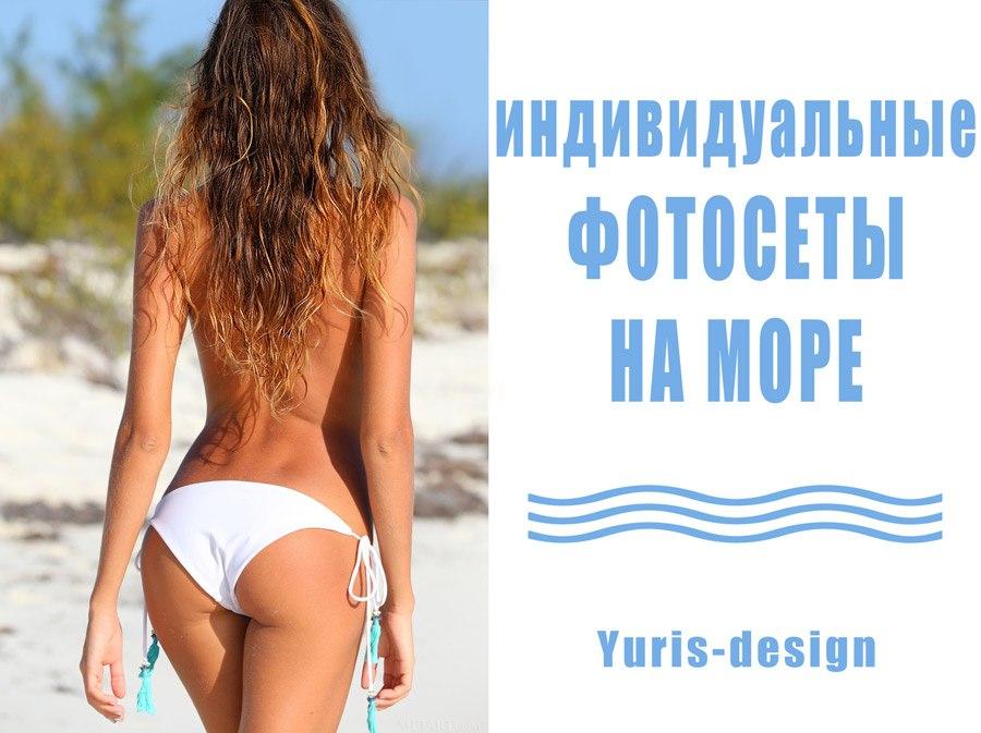 профессиональный фотограф в Бердянске, фотосессии на море