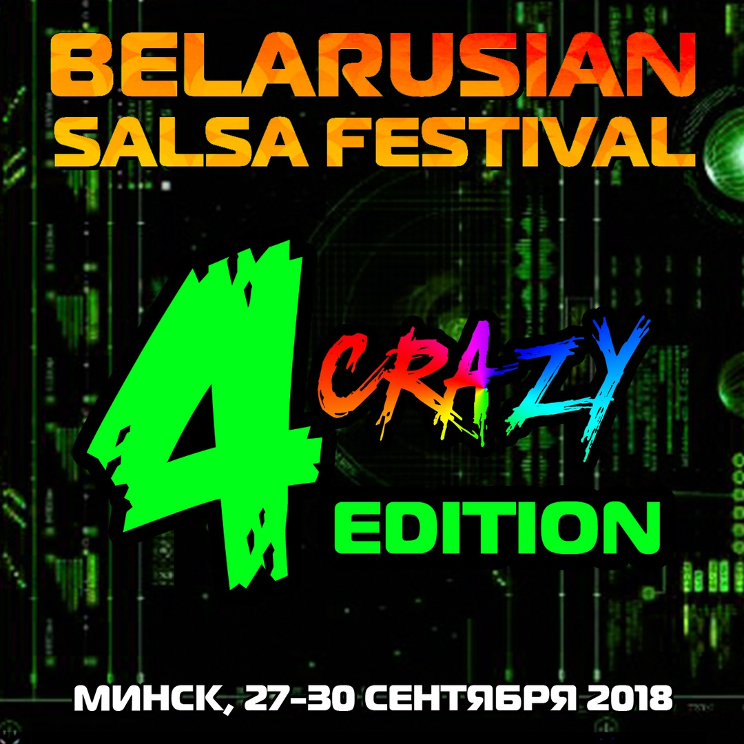 BSF4 Crazy Colors Party в гостинице