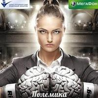 Чемпионат по дебатам Полемика 2014
