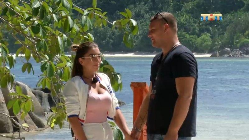 Дом 2 Остров любви, 1 сезон, 638 серия (28.05.2018)