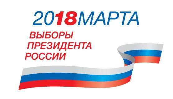 По данным ЦИК Марий Эл предварительные итоги голосования на выборах Президента РФ в Республике Марий Эл таковы: