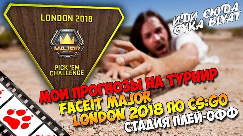 Мои прогнозы и ставки на стадию плей-офф FACEIT Major London 2018 по CSGO