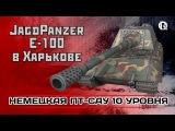 JagdPanzer E-100 в Харькове  | PROТанки #WoT [wot-vod.ru]