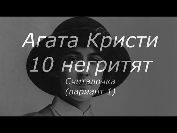 Аагата Кристи 10 негритят Считалочка вариант 1