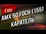 Гайд по AMX50Foch(155) от Vspishka [wot-vod.ru]