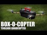 Немного юмора от зарубежных коллег. Flite Test - Box-O-Copter (toolbox quadcopter)