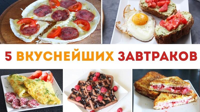 5 ВКУСНЕЙШИХ ИДЕЙ для ЗАВТРАКА🍳Что приготовить на завтрак?🌟Olya Pins