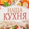 Кулинария, рецепты, питание, еда. Беларусь