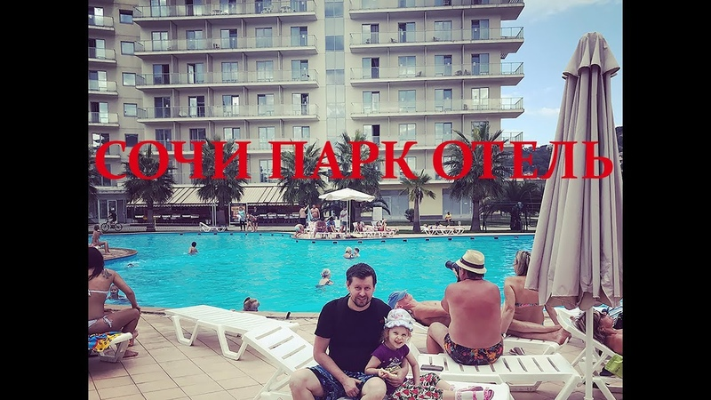Сочи Парк Отель. Обзор номера (стандарт)
