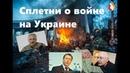 Сплетни о войне на Украине