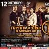 ОСЕННИЙ КОНЦЕРТ 7Б и Иван Демьян в Monaclub