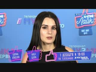 Илья Белов и Карина Аракелян | Анонс шоу Вечерний Лайк