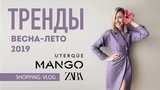 Vlog #32 ТРЕНДЫ весна-лето 2019. Бюджетный шопинг (Zara, Mango, Uterque)