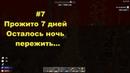 7 Days to Die прохождение Alpha 16 4 Конец седьмого дня 7
