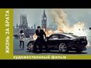 Жизнь за брата (2009) Триллер, среда, кинопоиск, фильмы, выбор, кино, приколы, ржака, топ