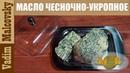 Рецепт масло чесночно укропное Как сделать ароматное зелёное масло Мальковский Вадим