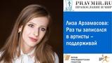 Лиза Арзамасова Раз ты записался в артисты поддерживай