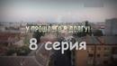 У прошлого в долгу 8 серия ( Мелодрама ) от 20.09.2018