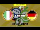 Италия - Германия. Повтор матча 12 финала ЧМ 2006