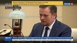 Новости на Россия 24  •  Путин назначил нового главу Новгородской области