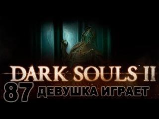 DARK SOULS 2 прохождение игры #87 [Мильфанито. Квест мага Наавлана. PvP]