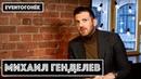 Ведущий Михаил Генделев. О работе ковёрным в стриптиз-клубе.