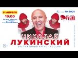 Концерт Николая Лукинского в ДК Рубин!