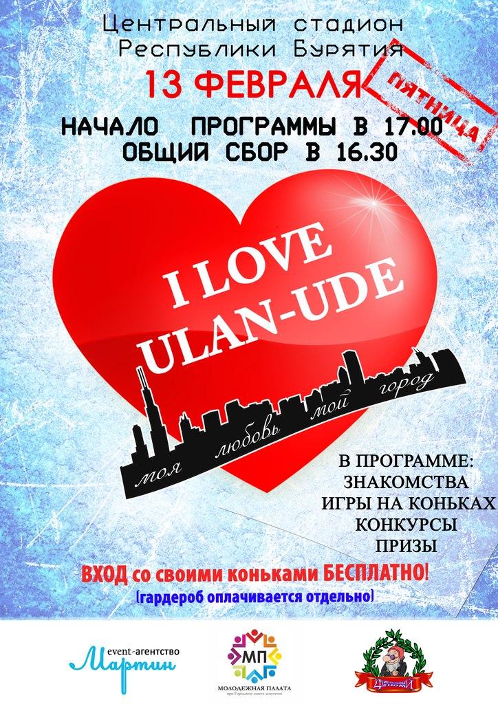 Афиша Улан-Удэ I love Ulan-Ude / 13.02 / Центральный стадион