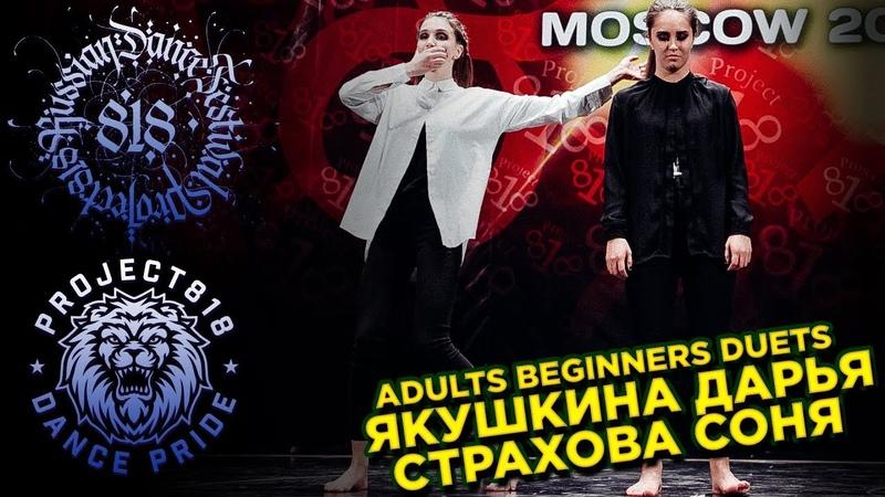 ЯКУШКИНА ДАРЬЯ СТРАХОВА СОНЯ✪ RDF18 ✪ Project818 Russian Dance Festival ✪ ADULTS BEGINNERS DUETS