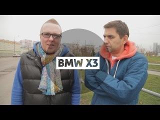 BMW X3 - ������� ����-����� (�����������) / Big Test Drive - ��� ��� ���