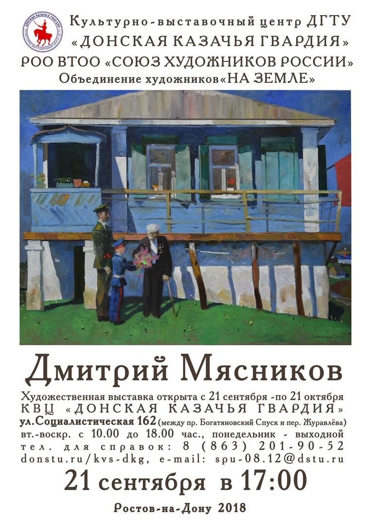 Афиша Ростов-на-Дону Дмитрий Мясников