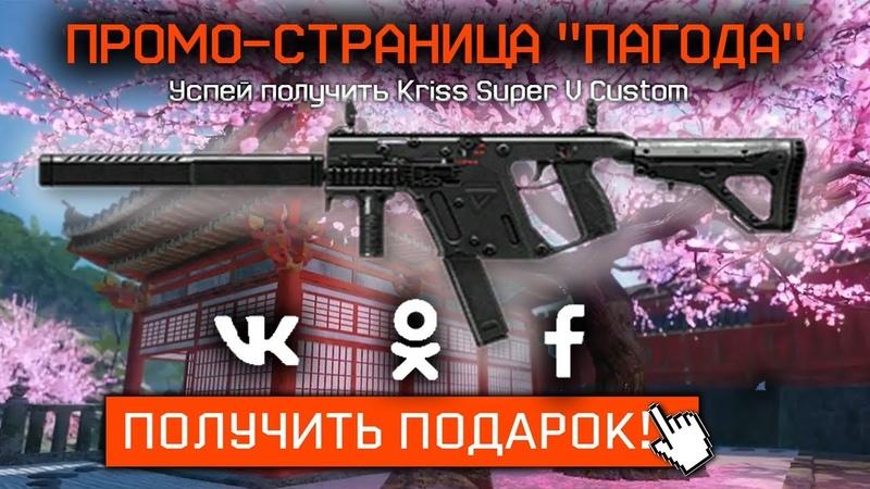 ПРОМО СТРАНИЦА ПАГОДА - Получи Kriss Super V Custom Бесплатно на аккаунт варфейс - Халява