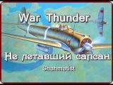 Обзор на Ki-43-III otsu!Не летавший сапсан!War thunder