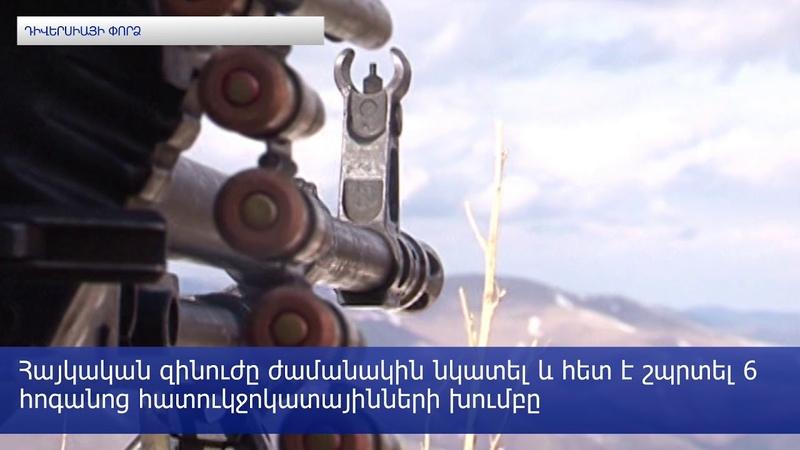 Ադրբեջանցիների 6 հոգանոց հատուկջոկատայի1398
