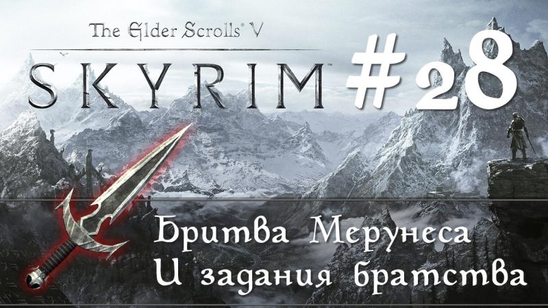 ❄ TESV: Skyrim SE первый раз на Легенде стрим 28 Бритва Мерунеса