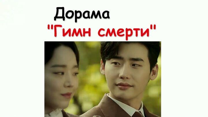 """корейские сериалы k-pop on Instagram: """"Смотрели? Дорама Гимн смерти Как Вам? 😭 так боюсь её смотреть➡... после спойлера в начале первой серии...."""