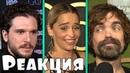 Реакция актеров Игры Престолов на концовку 8 сезона, нарезка интервью русская озвучка