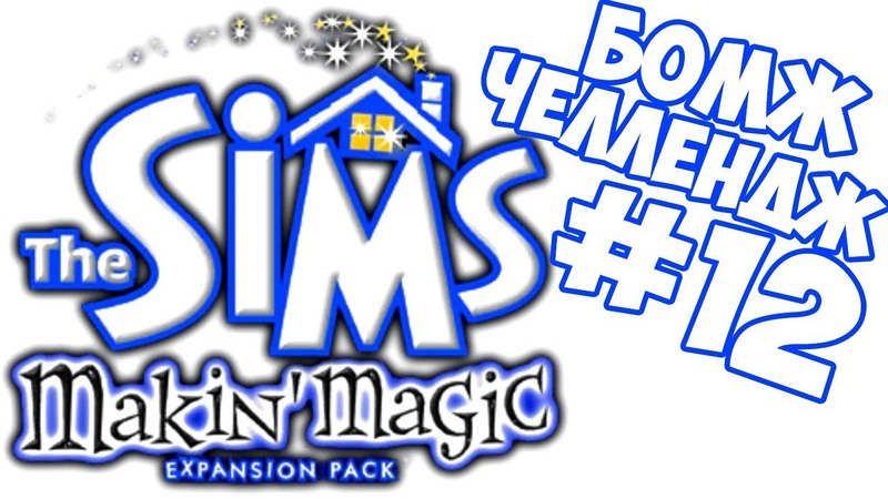 МАГИЯ | The Sims makin magic | The sims 1 | БОМЖ ЧЕЛЛЕНДЖ 12