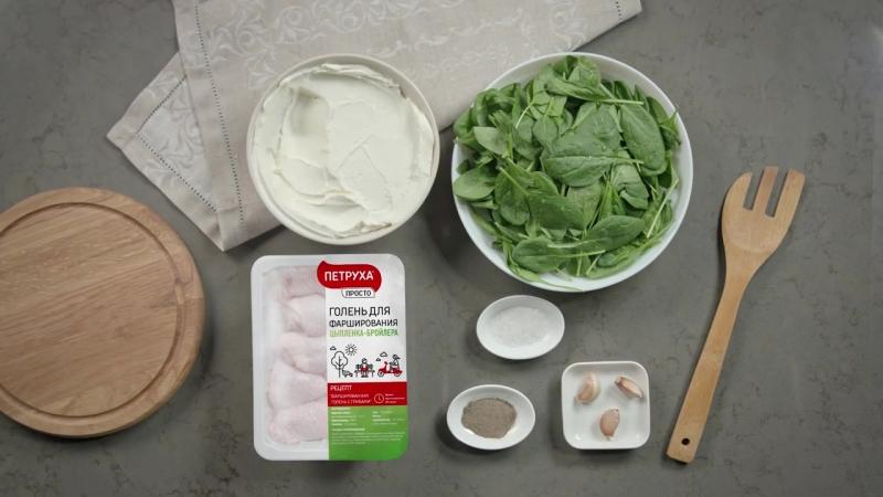 Голень, фаршированная творожным сыром и шпинатом