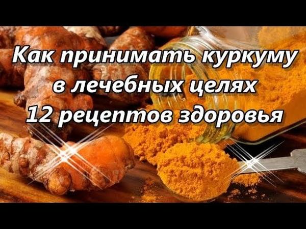 Как принимать куркуму в лечебных целях - 12 рецептов здоровья