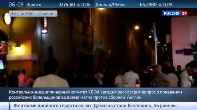 Новости на Россия 24 • Бесчинствующие фанаты подставили российских футболистов