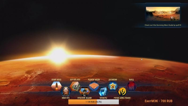 Surviving Mars. Роскосмос осваивает Марс