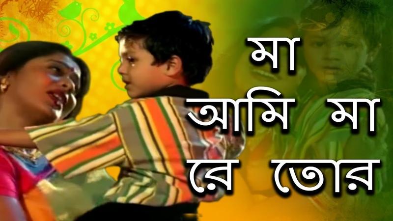 12Maa Ami Maa Re Tor   মা আমি মা রে তোর   Aashroy   Sadhana Sargam   Laboni Sarkar   Heart Video
