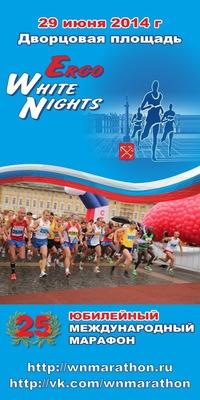 XXV Международный марафон ERGO - Белые Ночи