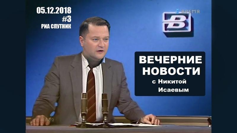 Вечерние Новости с Никитой Исаевым 05 12 2018 3 ий выпуск